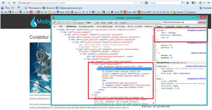 Исходящие ссылки, кодирование в base64: joomla-secrets.ru/interesnye-stati-i-obzory/interesnoe-wow...