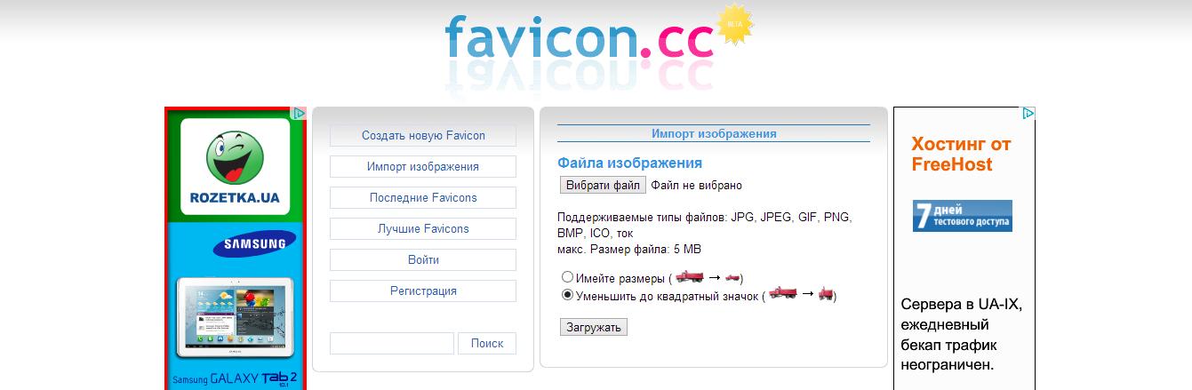 Как создать фавикон из картинки - Mobile-health.ru