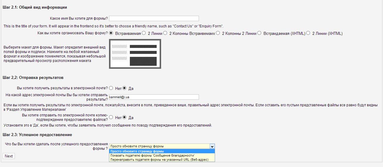 Как создать форму обратной связи видео - Rc-garaj.ru