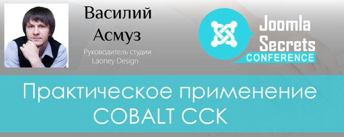 Применение Cobalt CCK на практике