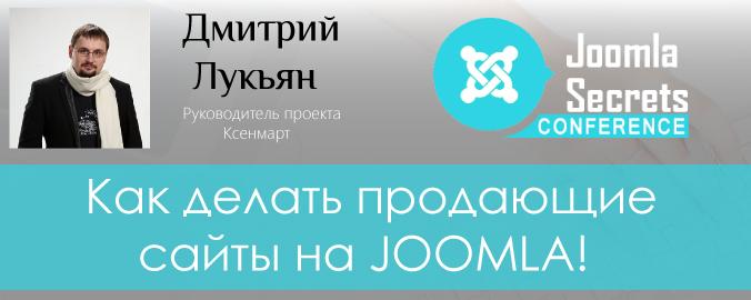 Продающие сайты на Joomla