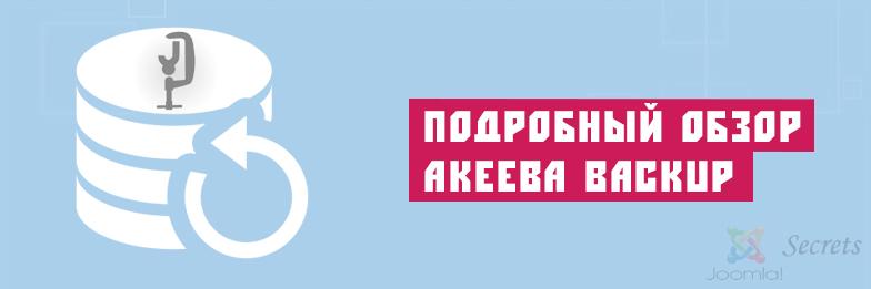 Akeeba Backup для Joomla - резервное копирование и восстановление из нее