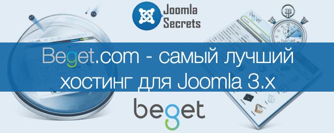 Самый лучший хостинг Joomla 2.5, 3 платный и бесплатный
