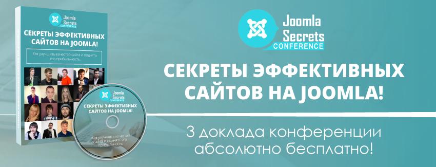 (Демо) Онлайн-конференция