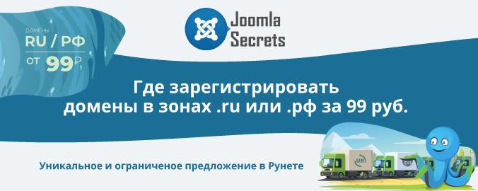 Где зарегистрировать домены в зонах .ru или .рф за 99 руб. Уникальное и ограниченное предложение в Рунете