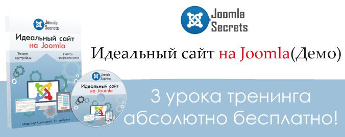(Демо) Идеальный сайт на Joomla бесплатно - онлайн-тренинг