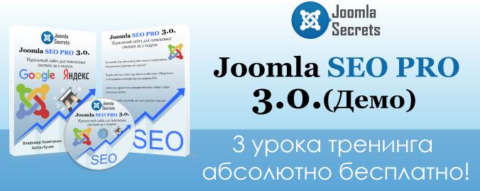 """Бесплатно реалити-тренинг """"Joomla SEO PRO 3.0"""" (Демо)"""