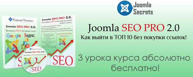 """Бесплатно видео-курс - """"Joomla SEO PRO 2.0"""" (Демо)"""