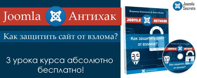 Joomla - Антихак. Как защитить сайт от взлома. (Демо)