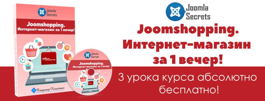"Видео-курс ""Joomshopping. Интернет-магазин за 1 вечер"" - Демо"
