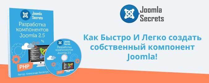 Интересные и полезные статьи о CMS Joomla