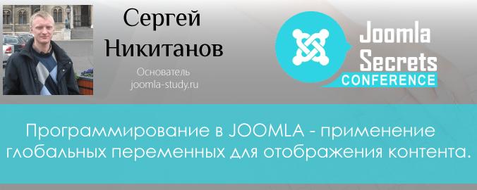 Сергей Никитанов - программирование в Joomla - применение глобальных переменных