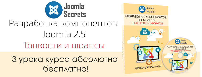 """Видео-курс """"Разработка компонентов Joomla! 2.5. Тонкости и нюансы"""""""
