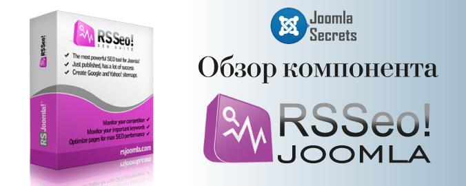 RS SEO для Joomla - обзор компонента