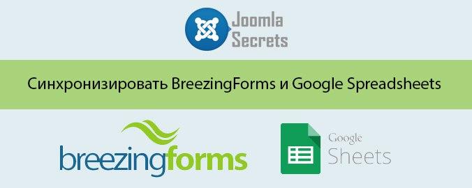 Инструкция по синхронизации данных из BreezingForms в Google Spreadsheets