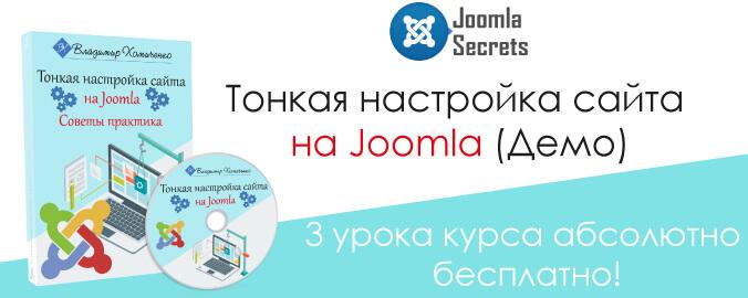 Тонкая настройка сайта на Joomla - демо