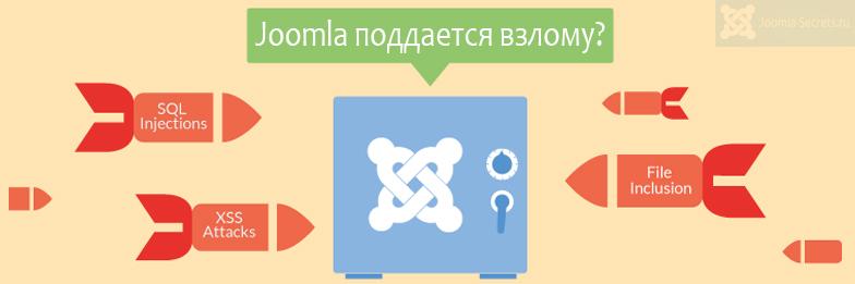 Почему происходит взлом Joomla - на что стоит обратить внимание