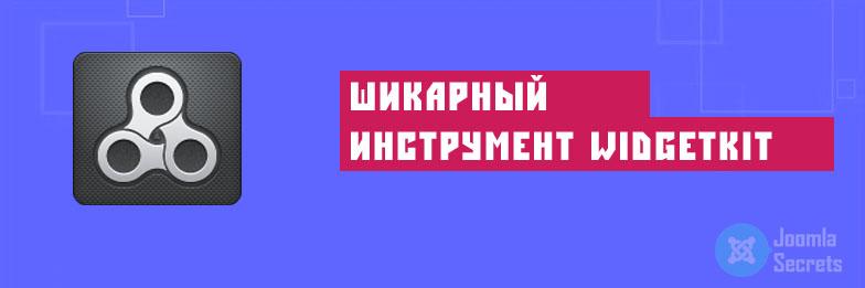 Компонент для Joomla - Widgetkit - что это