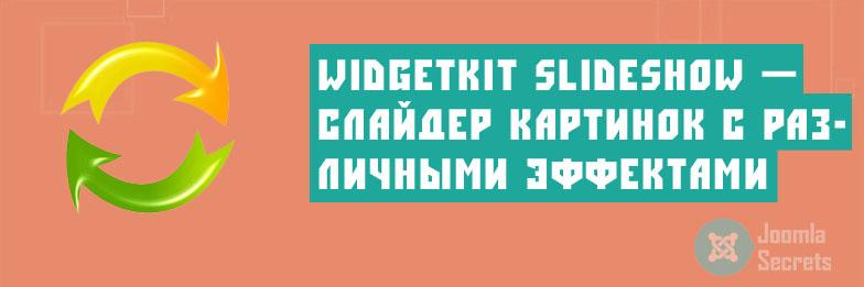 Плагин Widgetkit Slideshow для Joomla - слайдер изображений