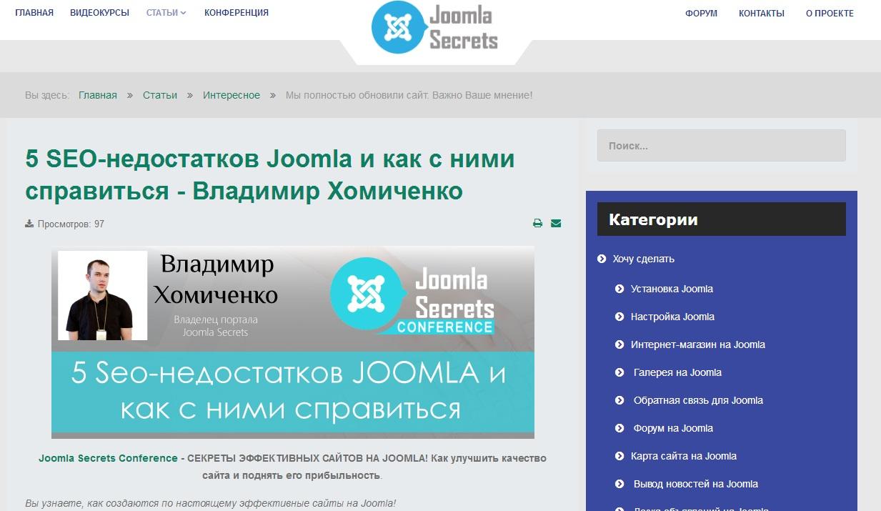 Становимся профессиональным веб-дизайнером с Artisteer для Joomla
