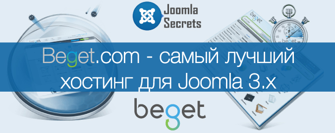 Бесплатный хостинг сайтов с joomla установить дле на хостинг