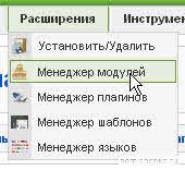 изменить шаблон Joomla 1.5