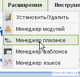 Формируем Алиас для Joomla 1.5 (Плагин yvTransliterate)