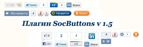 Socbuttons, soccomments и showtags - полезные плагины для Joomla