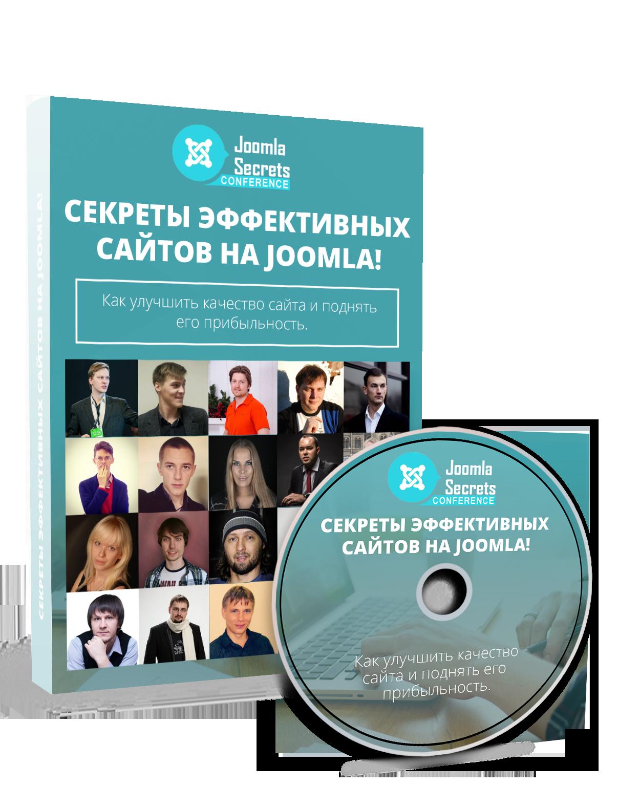 """66 (Демо) Онлайн-конференция """"Секреты эффективных сайтов на Joomla!"""" бесплатно"""