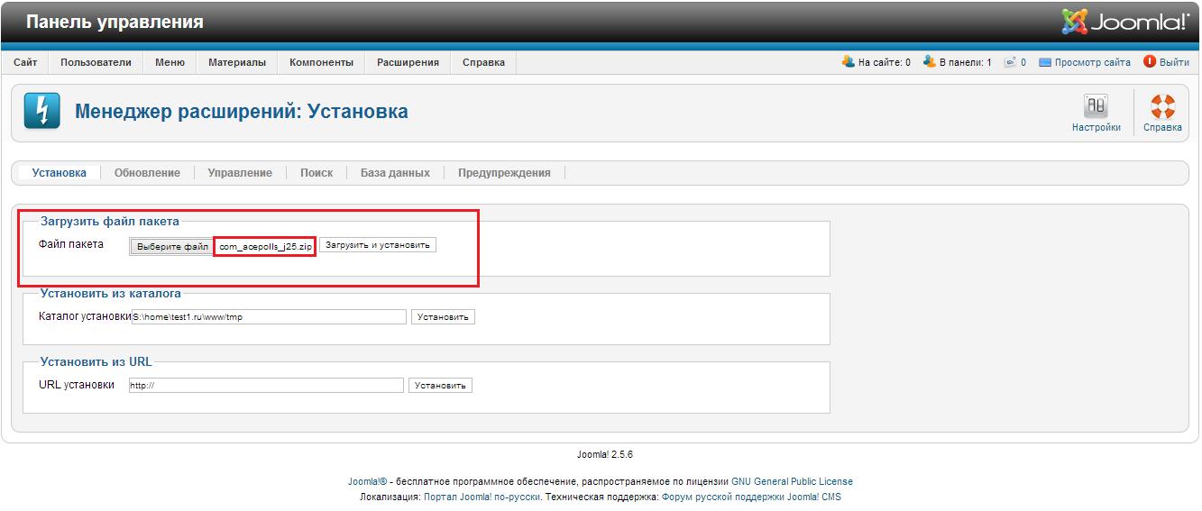 Как сделать опрос на сайте joomla 2.5 скачать бесплатно движок cms для сайта xoops2