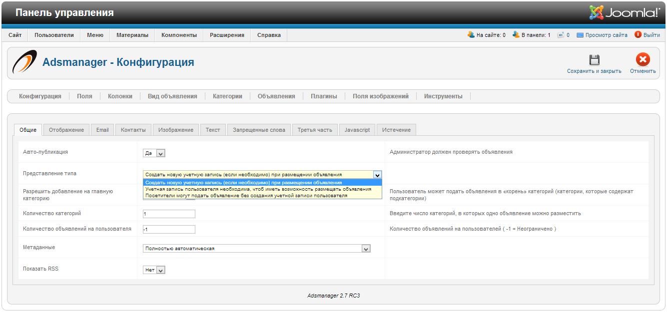 Автоматическая ADSmanager регистрация с подтверждением пароля для Joomla