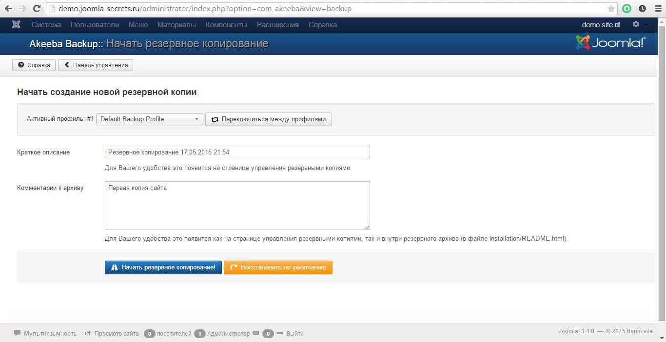 Joomla создание резервной копии сайта создание слайд шоу сайта