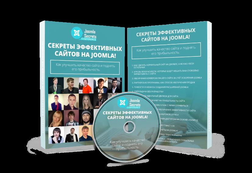 disk_box3 Создание сайтов с платным доступом на основе Изумруд (Emerald) - Сергей Романов
