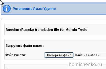 русификатор админки