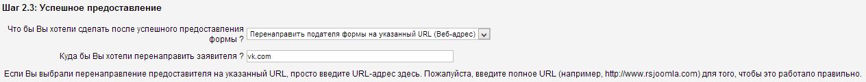 rsform joomla 2.5
