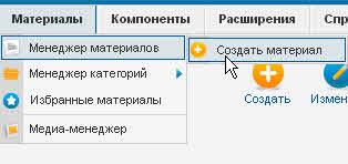 Установка JCE редактора