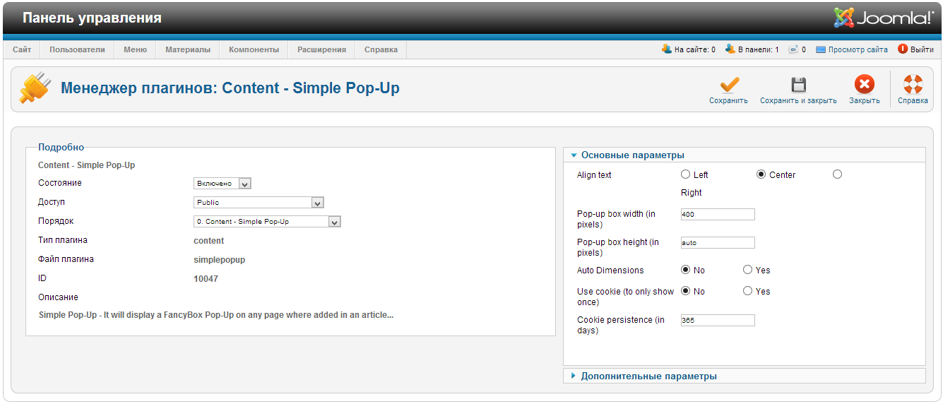 Как сделать всплывающие окна на сайте joomla 1.5 как самостоятельно продвинуть свой сайт в топ