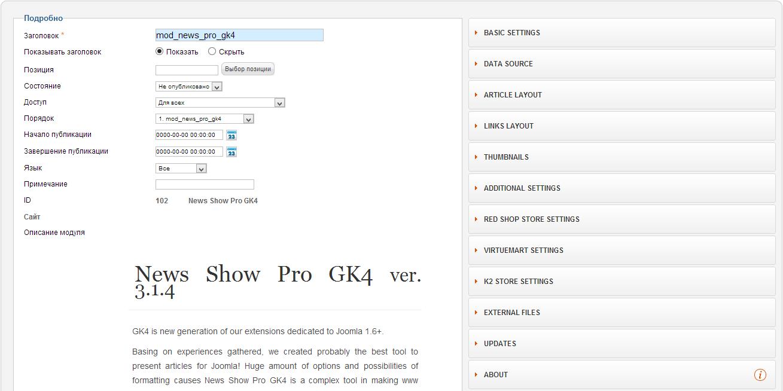 Модуль News Show Pro GK4 для Joomla - лента новостей на сайте