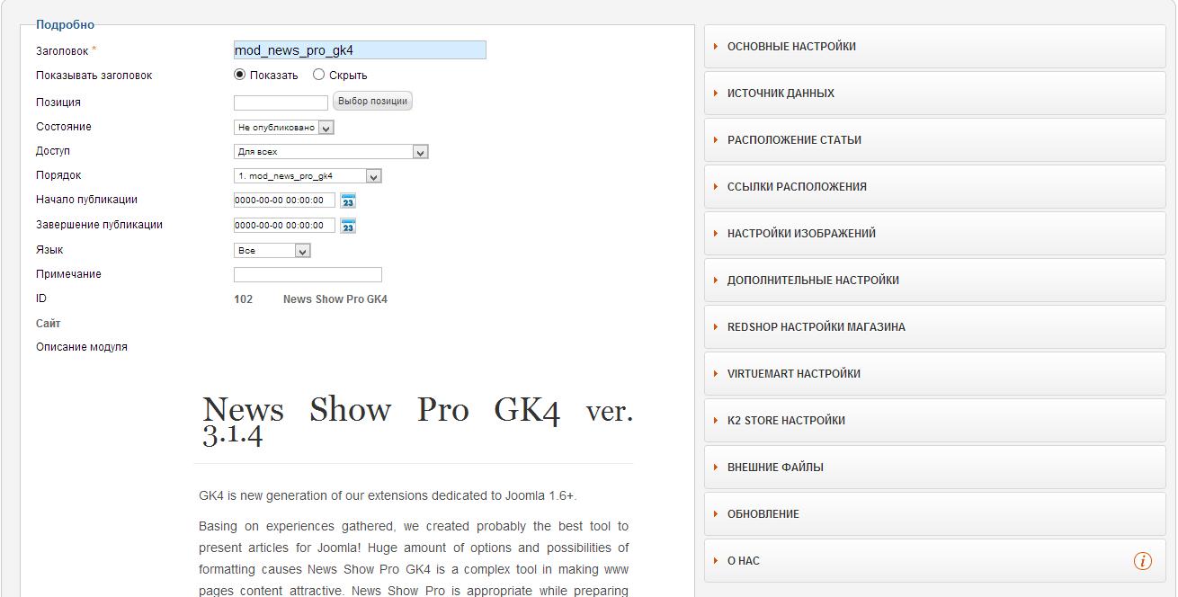 news show pro gk4 joomla 3