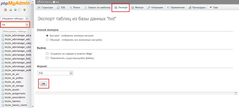 Как перенести сайт Joomla на хостинг