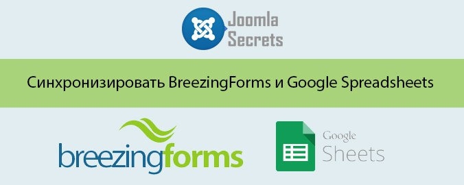 sedfg Синхронизировать BreezingForms и Google Spreadsheets