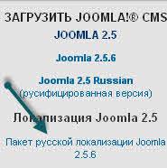 Русификация Joomla 2.5.6