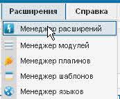 joomla 2.5.6 русификация