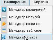 Русификация Joomla