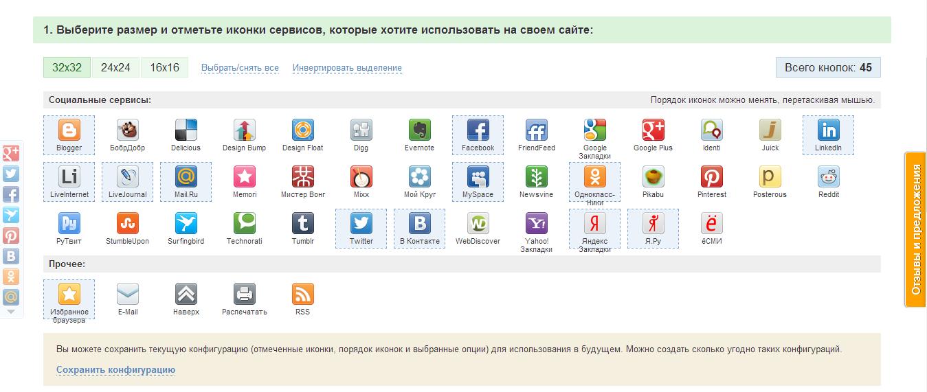 Как поставить соц-иконоки на Joomla-сайт