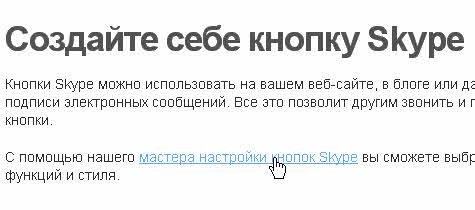 как установить кнопку skype на сайт joomla