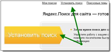 Установка поиска yandex на сайт joomla