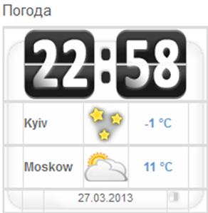 Установить погоду календарь отличная идея