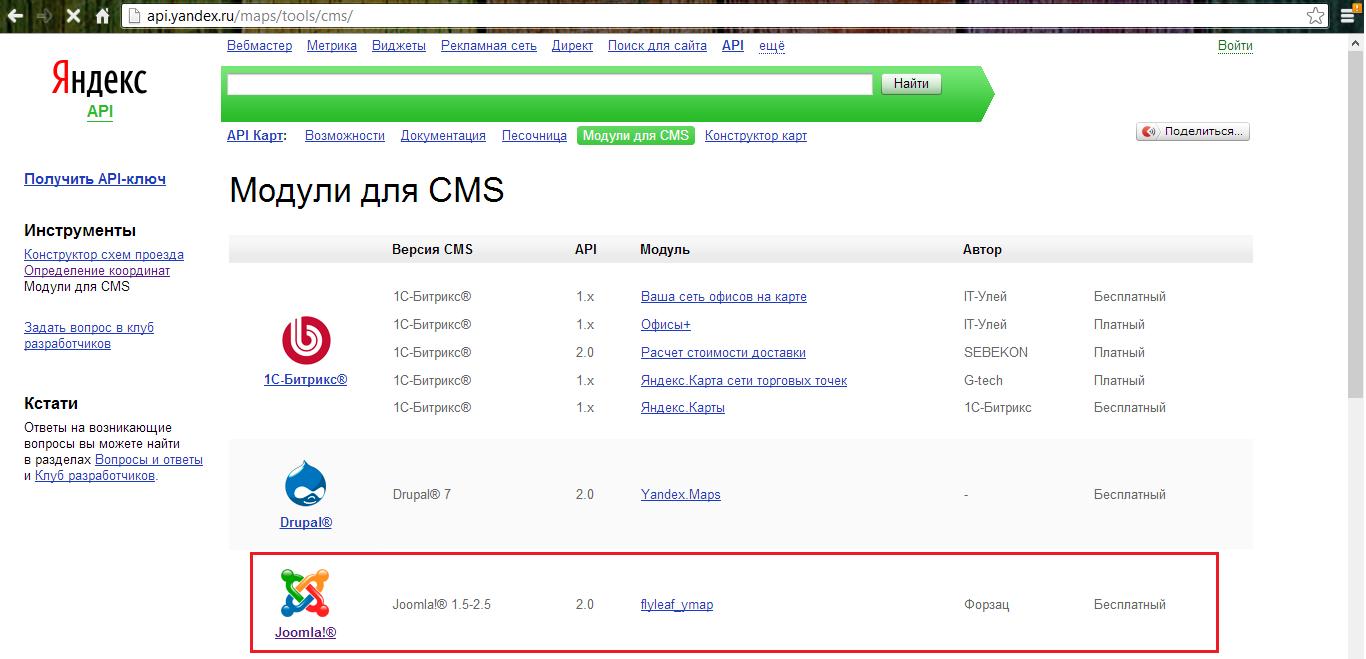 Яндекс-карта на сайт Joomla