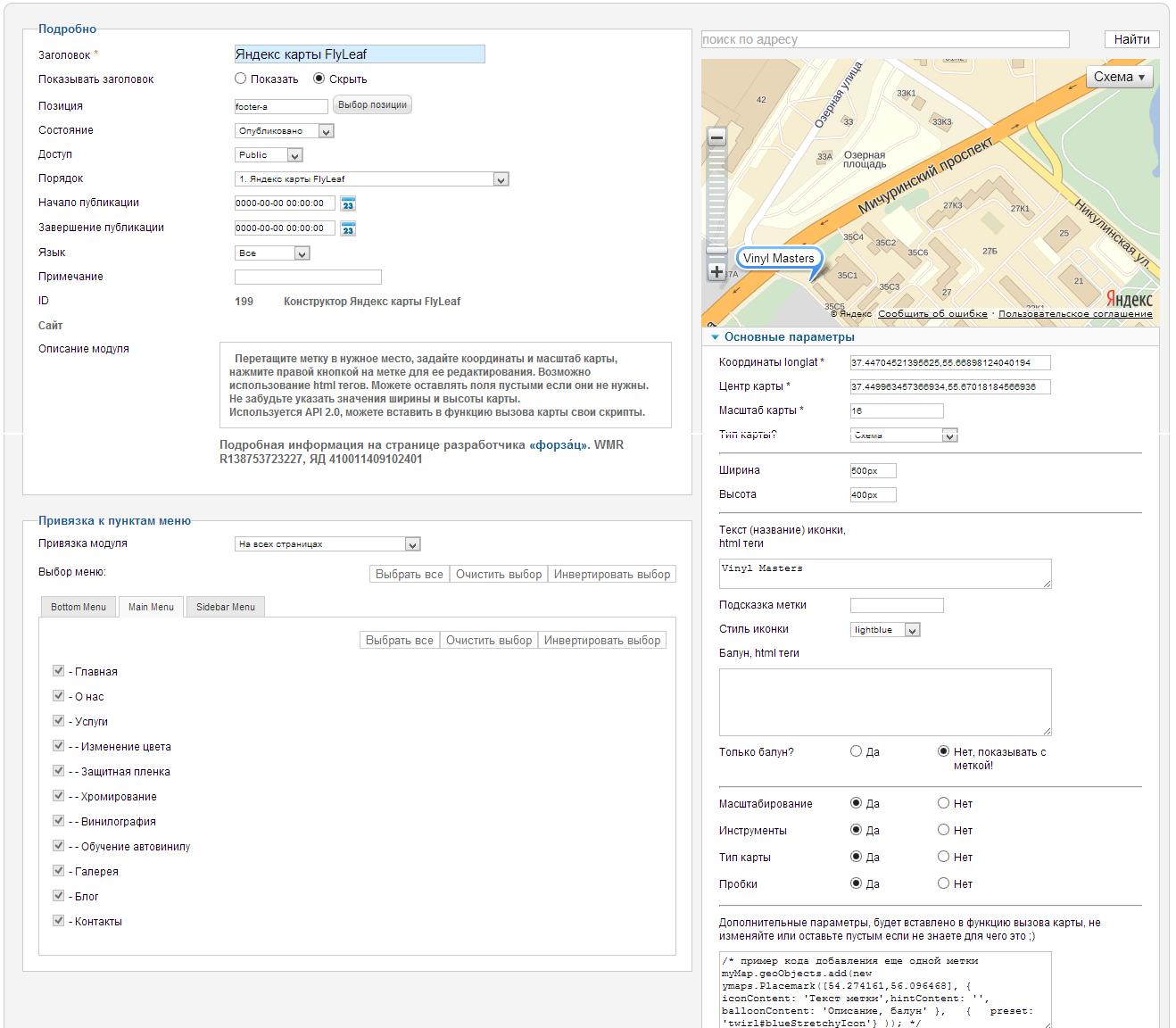 яндекс карта на сайт joomla